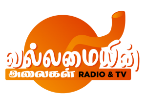 Vallamaiyin Alaikal – Waves of Power Radio & TV